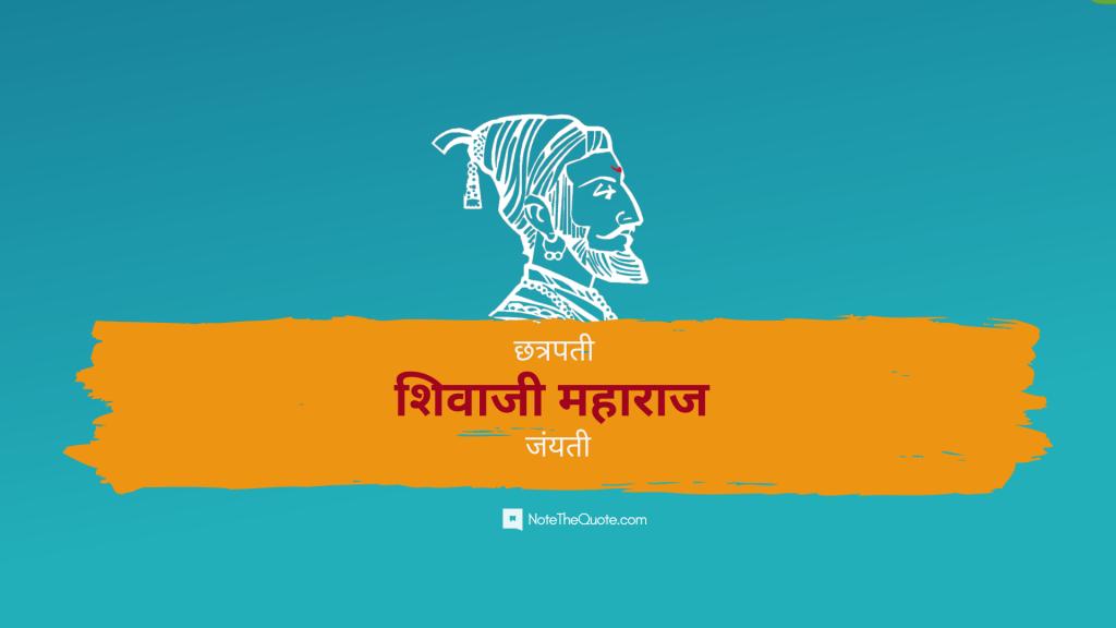 Chatrapati Shivaji Maharaj Jayanti